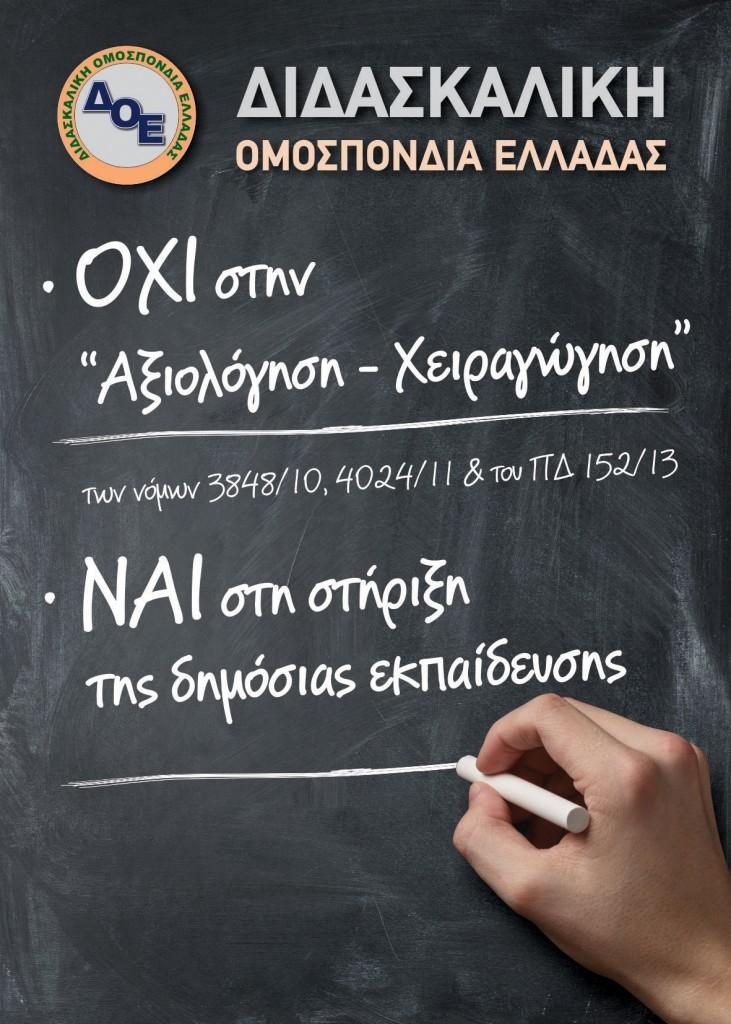 Αφίσα αξιολόγησης 2014