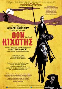ΔΟΝ_ΚΙΧΩΤΗΣ_Poster