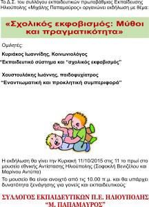 ΔΣ_20151002_ΣΧΟΛΙΚΟΣ ΕΚΦΟΒΙΣΜΟΣ Αφισα