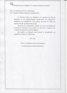 ΕΠΙΣΤΟΛΗ ΣΥΛΛΟΓΟΥ ΓΟΝΕΩΝ 2ου Δ.Σ. ΗΛΙΟΥΠΟΛΗΣ 001