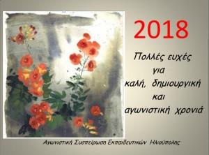Ευχές 2018