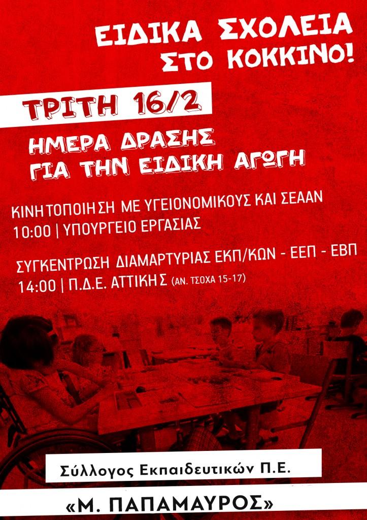 Μ.ΠΑΠΑΜΑΥΡΟΣ Α 16_2_2021