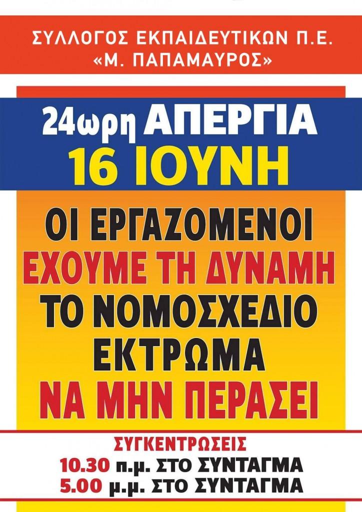 Απεργία 16.6